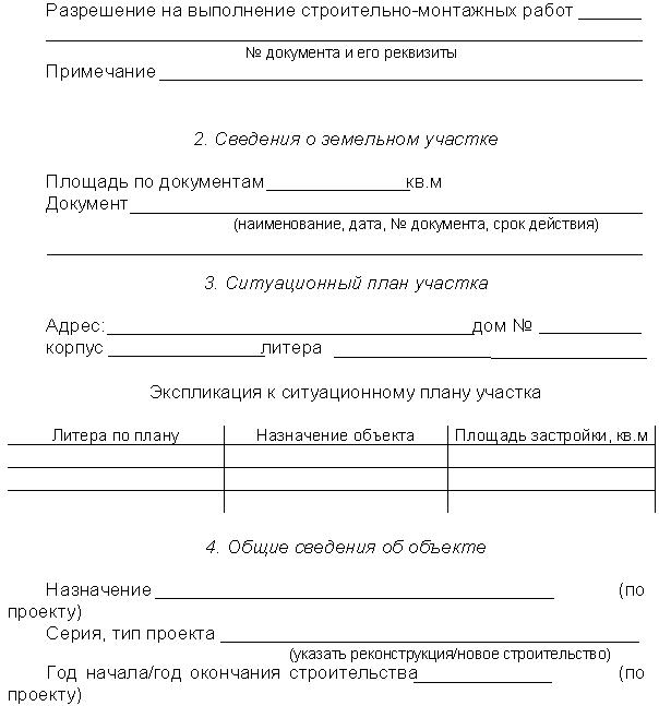 Договор Просмотра Объекта Недвижимости Образец