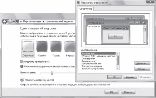 как в Windows XP (рис.