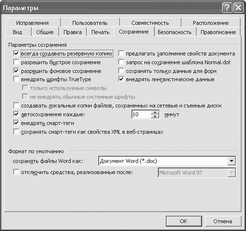 Глава Подготовка текста в microsoft word Реферат курсовая  Рис 2 5 Создание резервной копии застрахует вас от потери данных