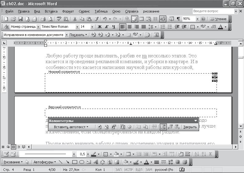 Глава Подготовка текста в microsoft word Реферат курсовая  Нумерация страниц