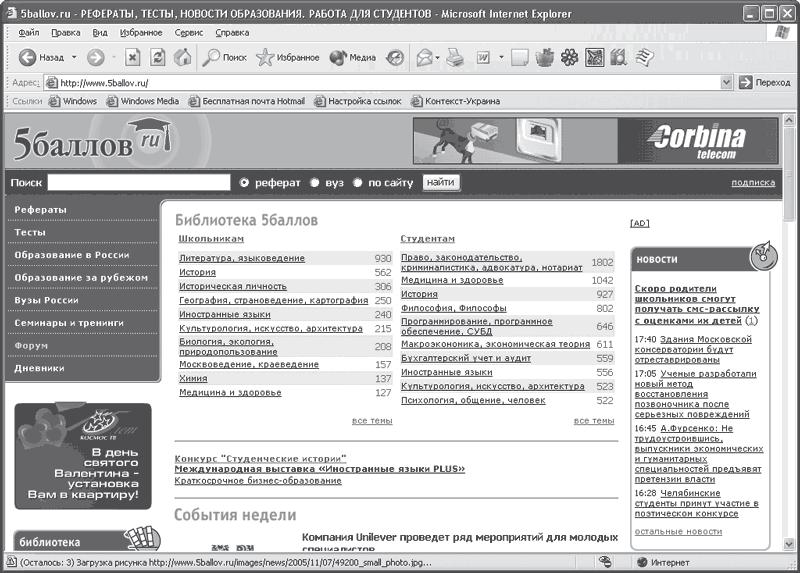 Глава Поиск информации в Интернете Реферат курсовая диплом  На сайте 5ballov ru рефераты могут найти и студенты и школьники